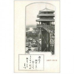carte postale ancienne JAPON. Une Tourelle de surveillance