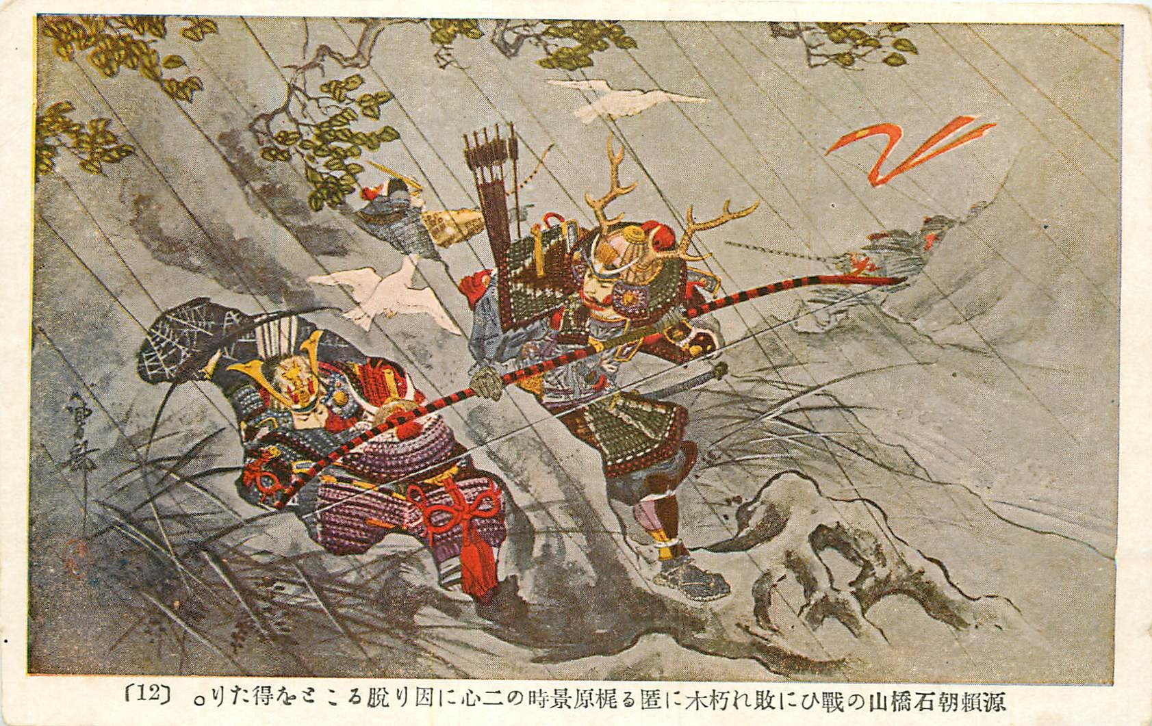 WW JAPON JAPAN. Samouraï